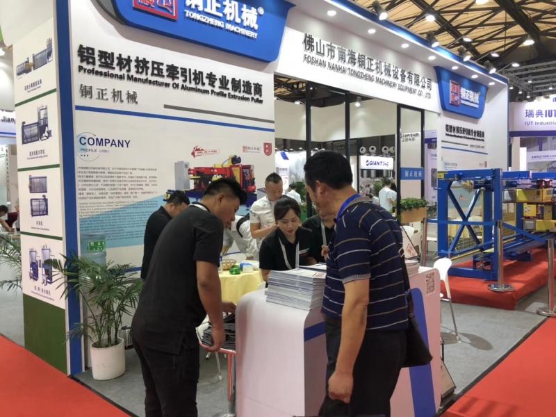 上海 铝工业展 展号1G50